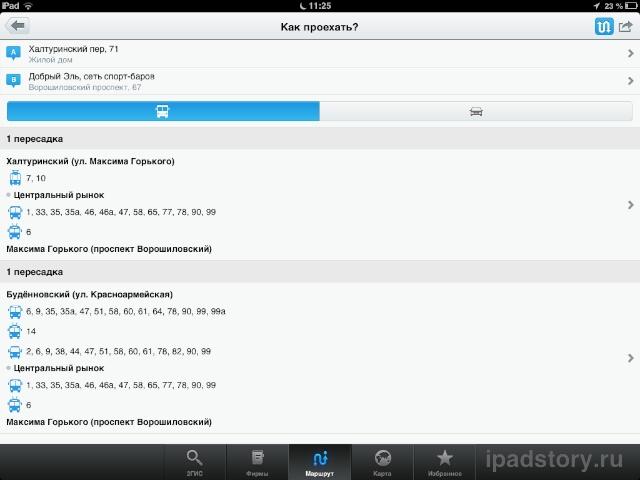 2GIS оффлайн карты