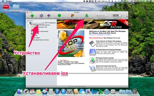 ipa установка через iFunbox