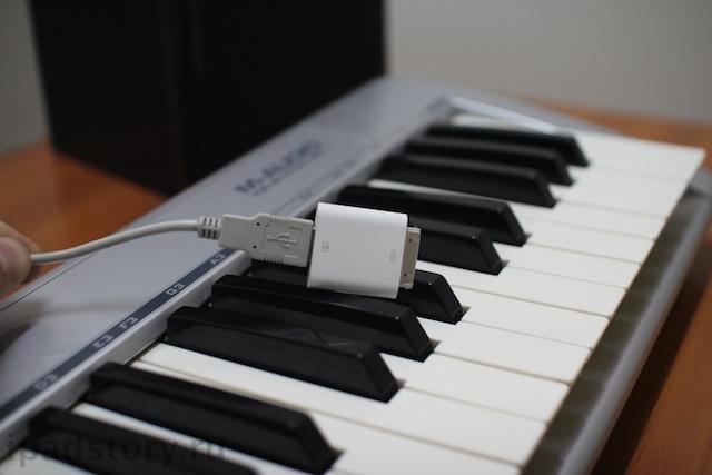 Подключение миди клавиатуры