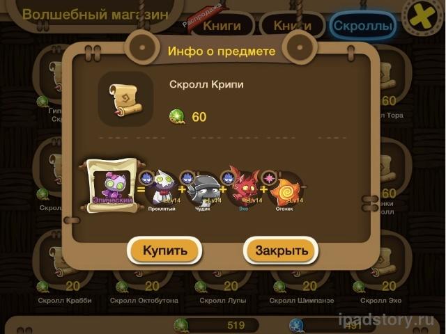 Haypi Monster для iPad