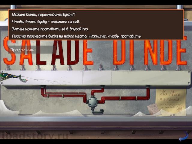 Broken Sword 5: Проклятие Змея