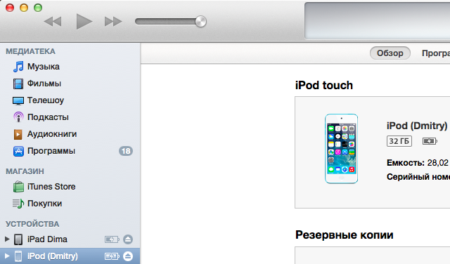 iPod-ipad itunes