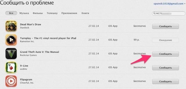 iTunes Store браузер
