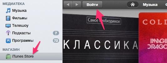 iTunes Store войти