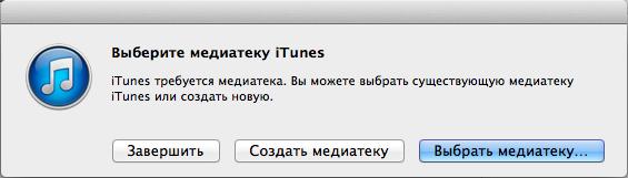 Новая медиатека iTunes