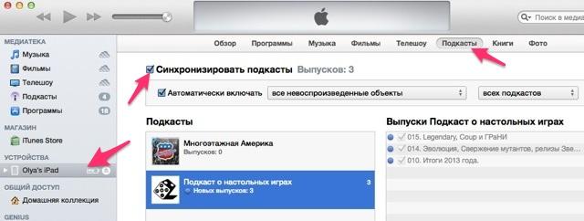 Подкасты на iPad