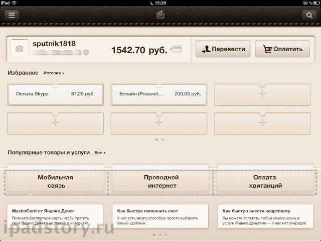 Яндекс Деньги на iPad