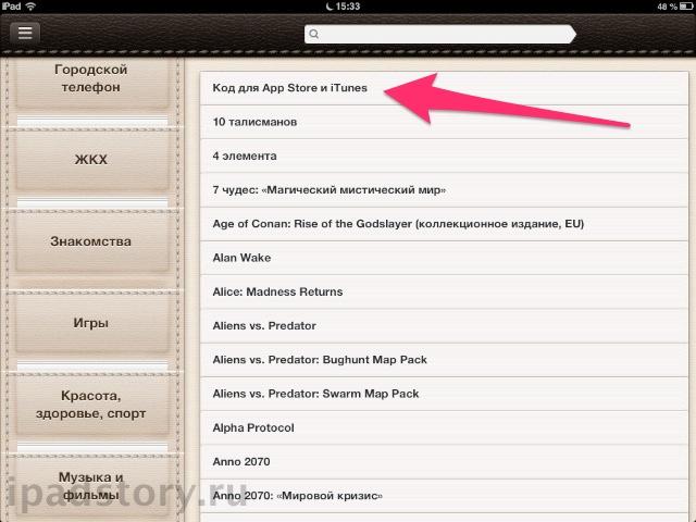 Карты оплаты iTunes через Яндекс Деньги