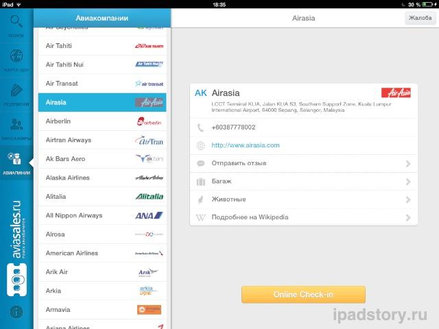 Aviasales на iPad