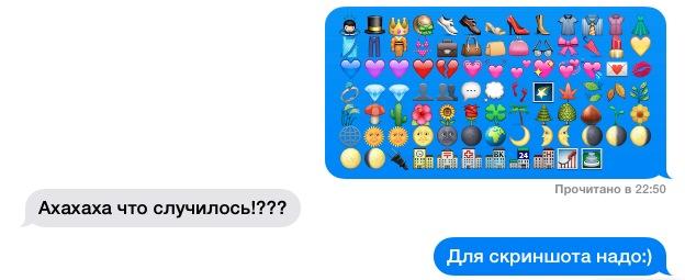 Диалоги в iMessage