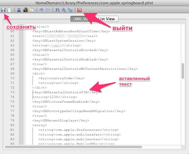 iBackupBot изменение файла