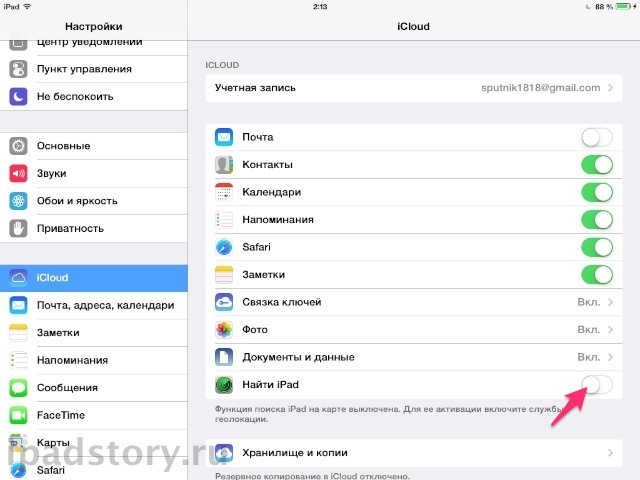 функция найти iPad