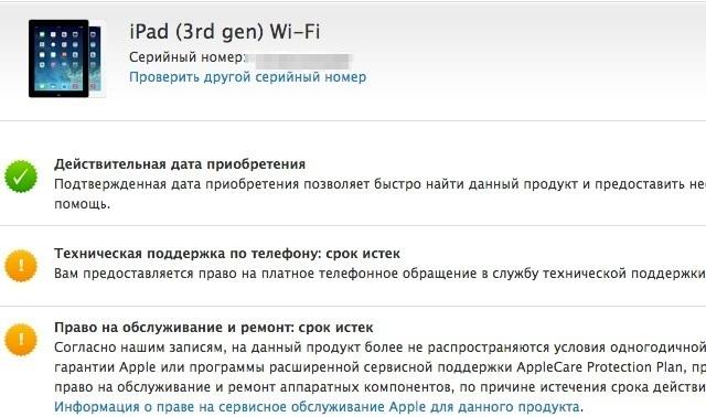 Как узнать свой ipod - 9