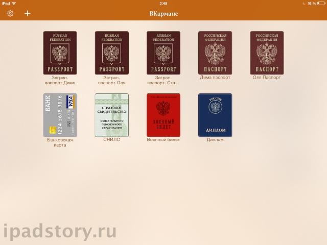 Вкармане на iPad