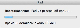 Восстановление iPad