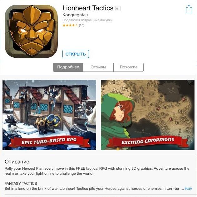 Та самая страница игры