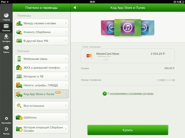 Сбербанк Онлайн на iPad