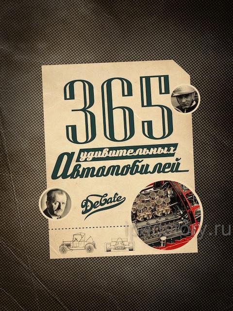 365 удивительных автомобилей