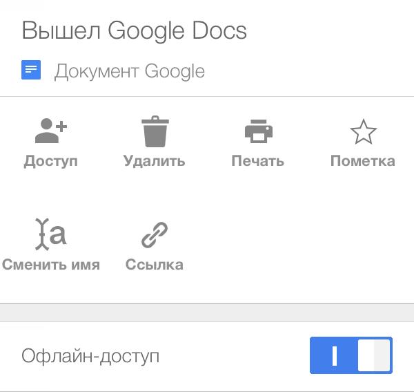 гугл документы войти - фото 7