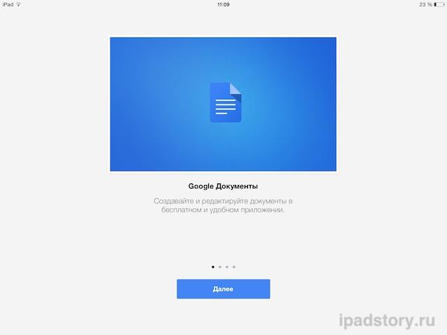 документы Ipad - фото 8