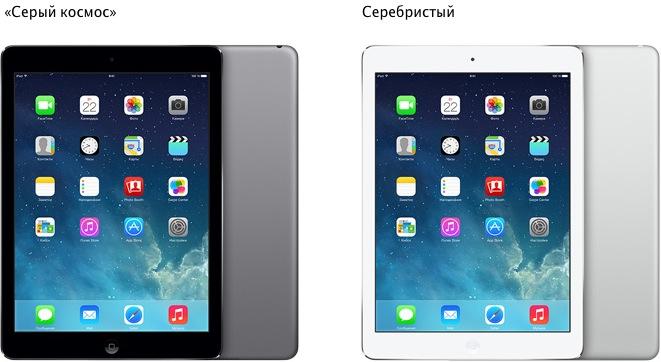 iPad Air - цвета