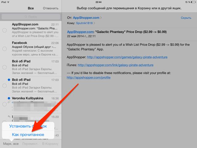 Лайфхак в почте iOS 7