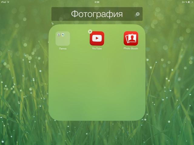 папка в папке iOS 7
