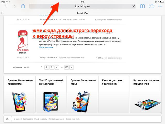 Лайфхак в Сафари iOS 7
