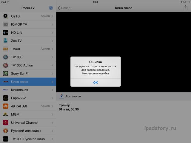 онлайн-тв на iPad