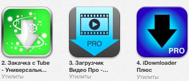 Программы фильмы на ipad с