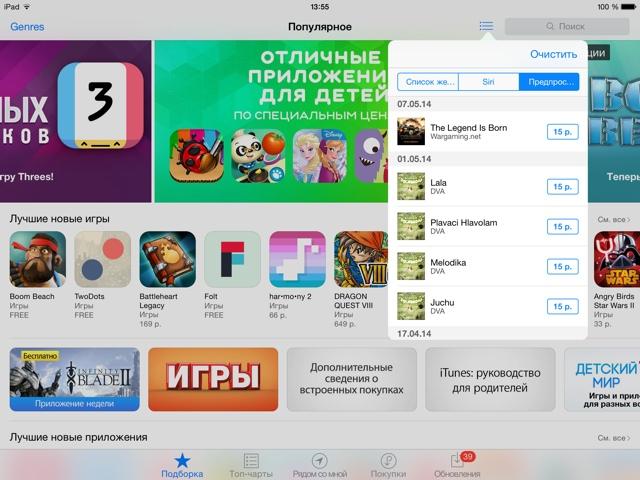 app-store-new-ios-8