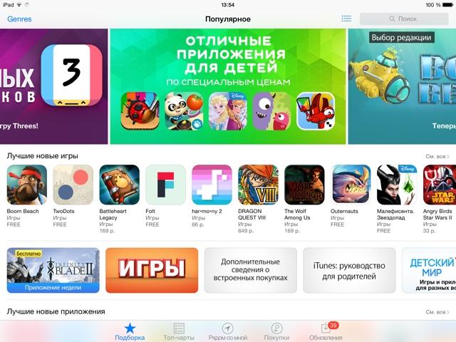 App Store в iOS 8
