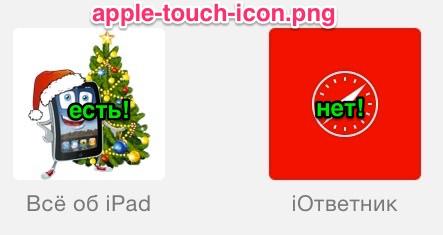 apple-touch-icon-est