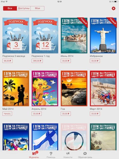 Журнал Едем за границу для iPad