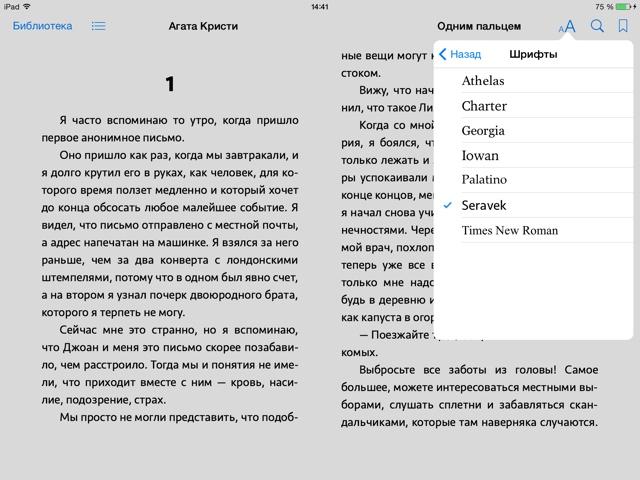 iBooks шрифты