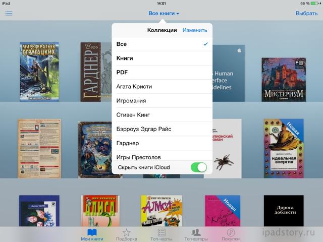 iBooks коллекция