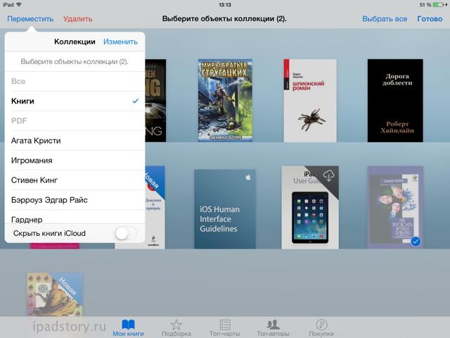 iBooks перемещение книг