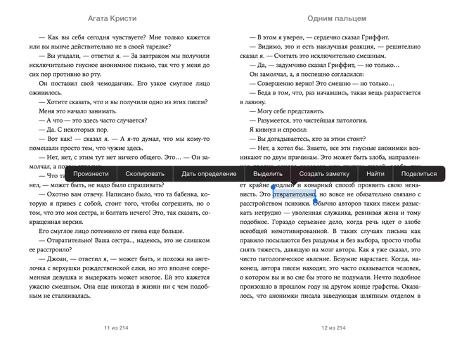 iBooks дополнительный функционал