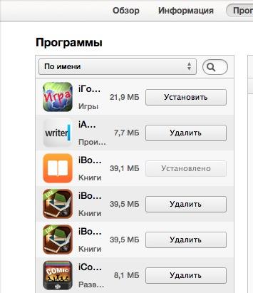 iBooks в iTunes