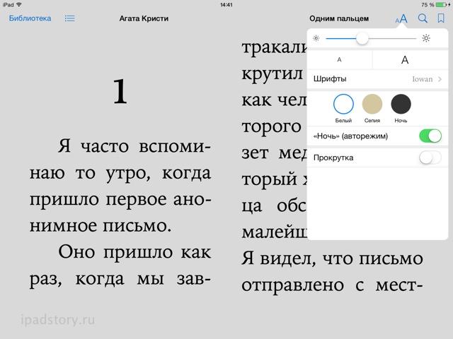 iBooks настройки