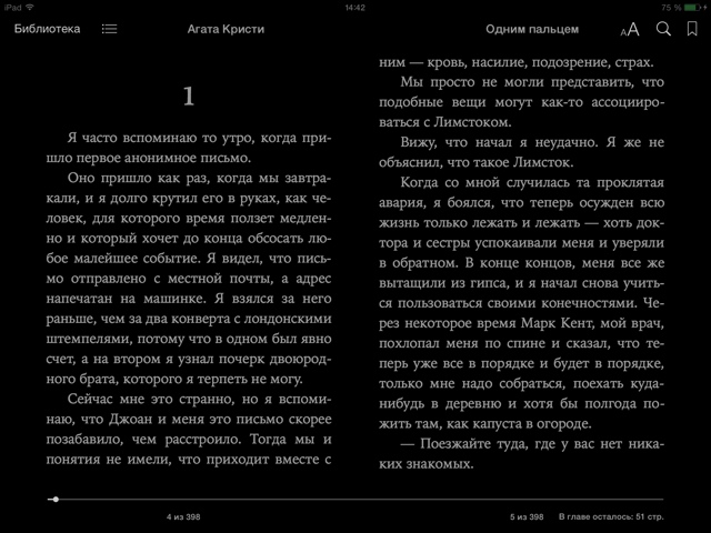 iBooks ночной режим