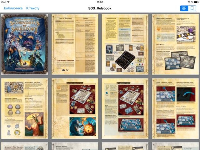 Чтение PDF в iBooks