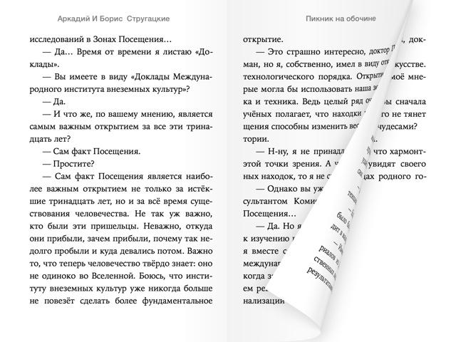 iBooks переворачивание страницы