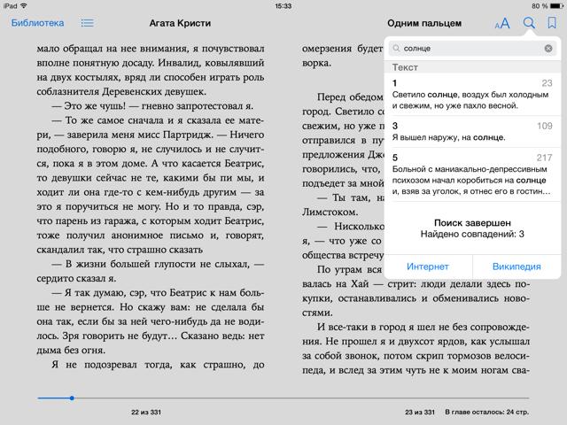 iBooks поиск по книге