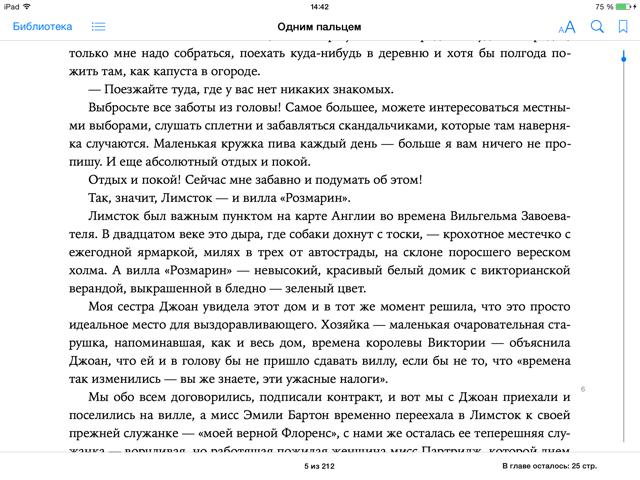 iBooks прокрутка