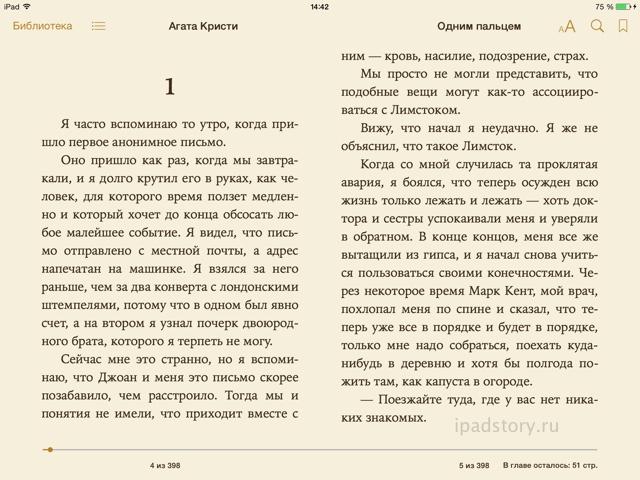 iBooks сепия
