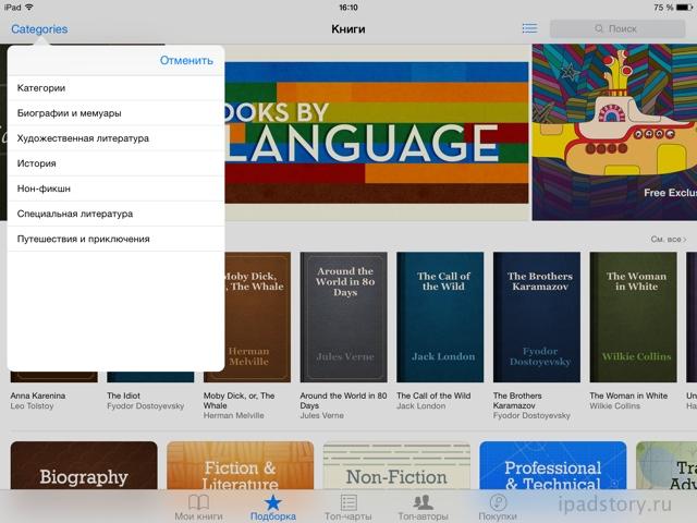 iBooks подборка