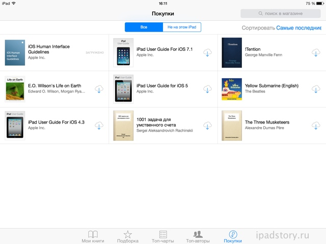 iBooks покупки