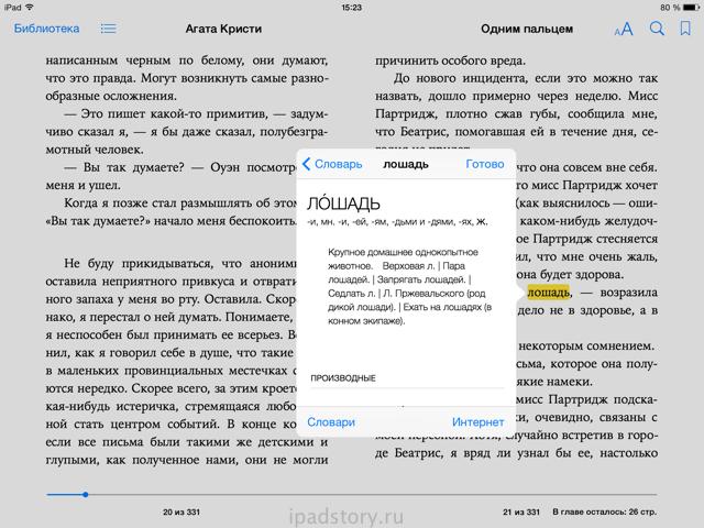 iBooks толковый словарь русского языка