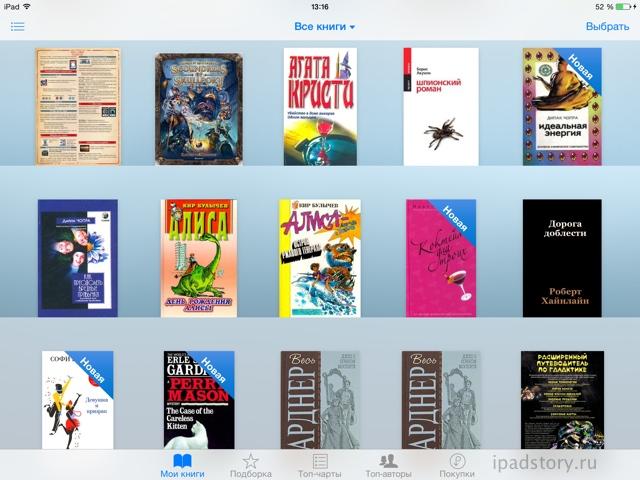 iBooks все книги